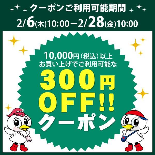 【300円OFF】ツルハ10,000円以上お買上げで300円引クーポン