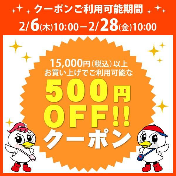 【500円OFF】ツルハ15,000円以上お買上げで500円引クーポン
