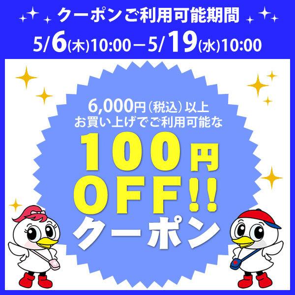 【100円OFF】ツルハ6,000円以上お買上げで100円引クーポン