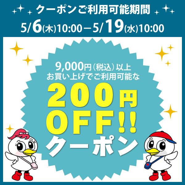 【200円OFF】ツルハ9,000円以上お買上げで200円引クーポン