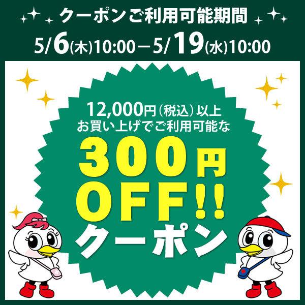 【300円OFF】ツルハ12,000円以上お買上げで300円引クーポン