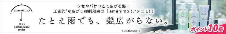 クセ毛に負けないシャンプー・トリートメント amenimo アメニモ