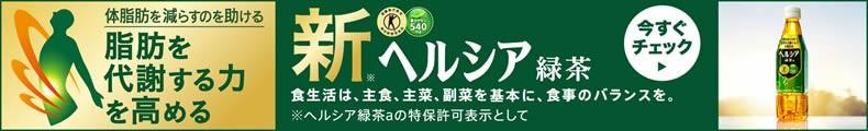 脂肪を代謝する力を高める 新ヘルシア緑茶