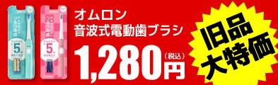 旧品大特価オムロン音波式電動歯ブラシ1280円