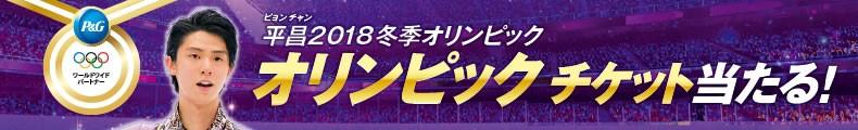 平昌2018冬期オリンピック オリンピックチケット当たる! P&G商品を買って当てよう!