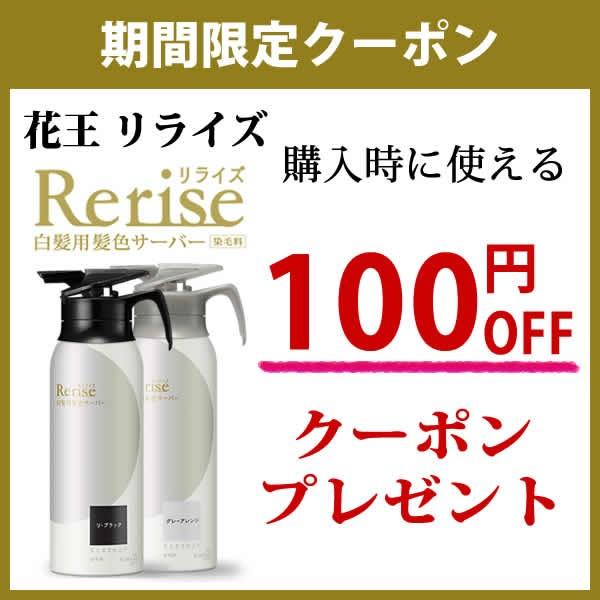【100円OFF】花王リライズ100円OFFクーポン【ツルハ】