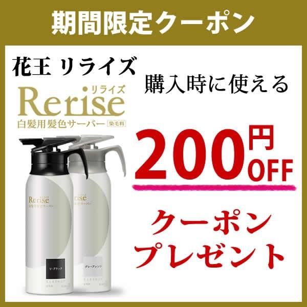 【200円OFF】花王リライズ200円OFFクーポン【ツルハ】