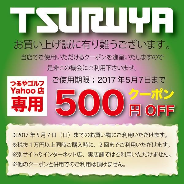 ゴールデンウィーク500円割引クーポン