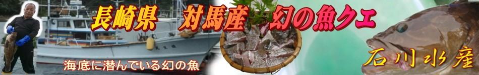 高級魚クエ