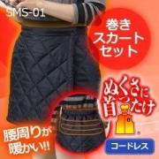 巻スカート