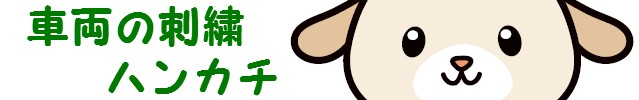 津軽鉄道車両刺繍ハンカチ