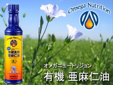 有機亜麻仁油