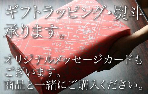 【小鼓】ギフト包装
