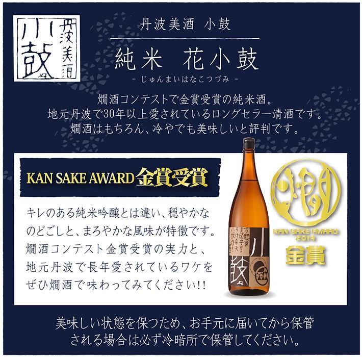 日本酒 小鼓 純米 花小鼓 商品説明