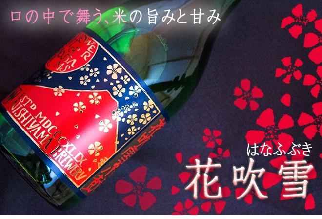 日本酒 小鼓 花吹雪 純米吟醸 720ml