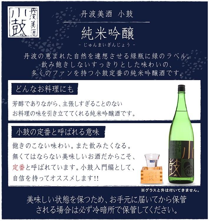日本酒 小鼓 純米吟醸 商品説明