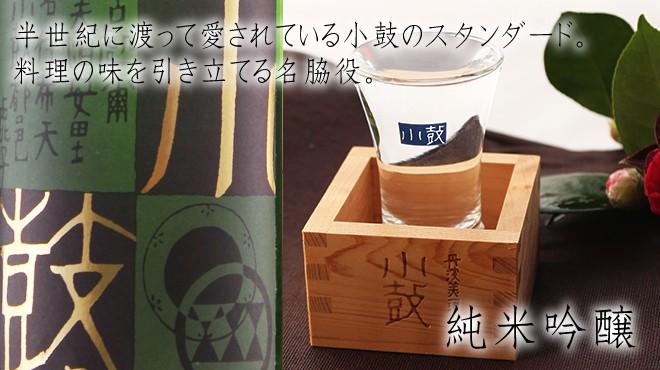 日本酒 小鼓 純米吟醸 1800ml