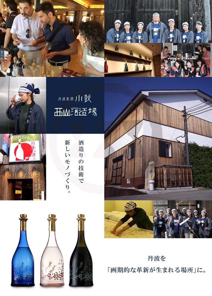 株式会社西山酒造場