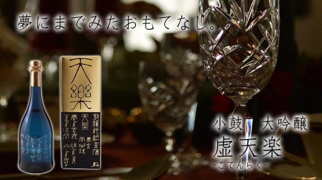 日本酒 小鼓 虚天楽 大吟醸 720ml