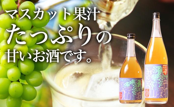 白葡萄 リキュール 小鼓 深山(みやま)白ぶどう 720ml ぶどうのリキュール 丹波の酒蔵直送 兵庫県丹波の西山酒造場