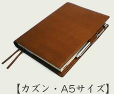 【カズン・A5サイズ】