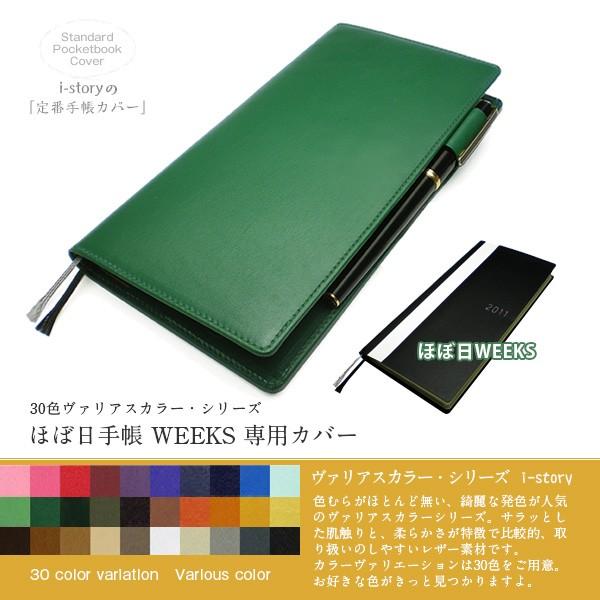 95200772fb ほぼ日手帳カバー(WEEKS/ウィークス専用)【ヴァリアスカラー】 /【レザー ...