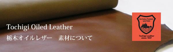 栃木オイルレザー素材について