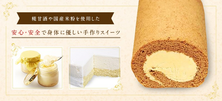 糀甘酒や国産米粉を使用した、安心・安全で身体に優しい手作りスイーツ