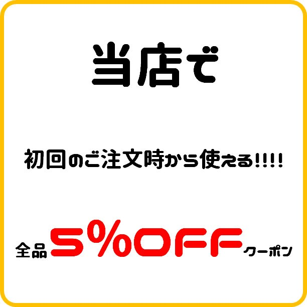 Tokyo Speed Wi-Fi NEXTで初回から使える5%OFFクーポン