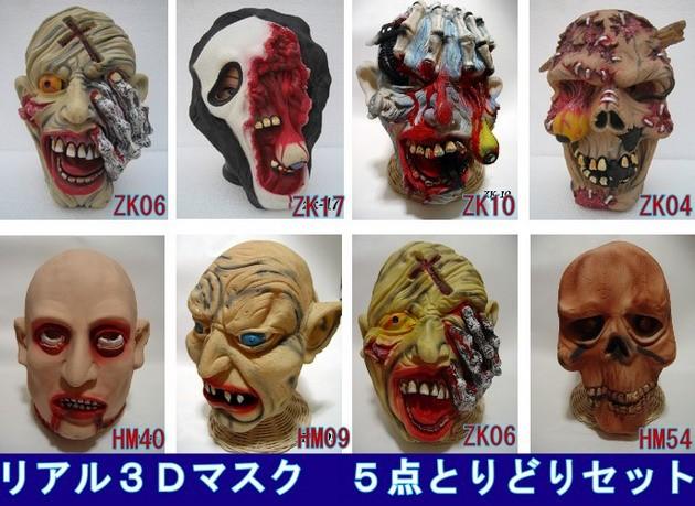 リアル3Dマスク