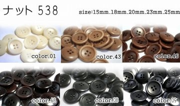 ナット538(ヤシの実のボタン)
