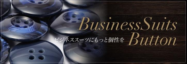 ビジネスボタン