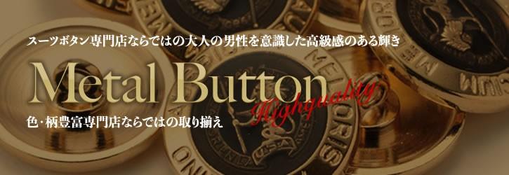 メタルボタン
