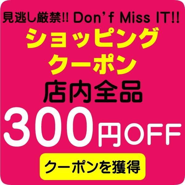 【300円OFFクーポン】 ★5,400円以上で300円OFF★