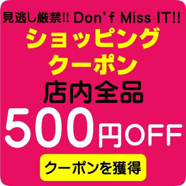 ●10,800円以上ご購入で使える500円OFFクーポン