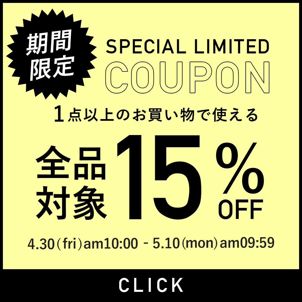 【店内全品】15%OFFクーポン