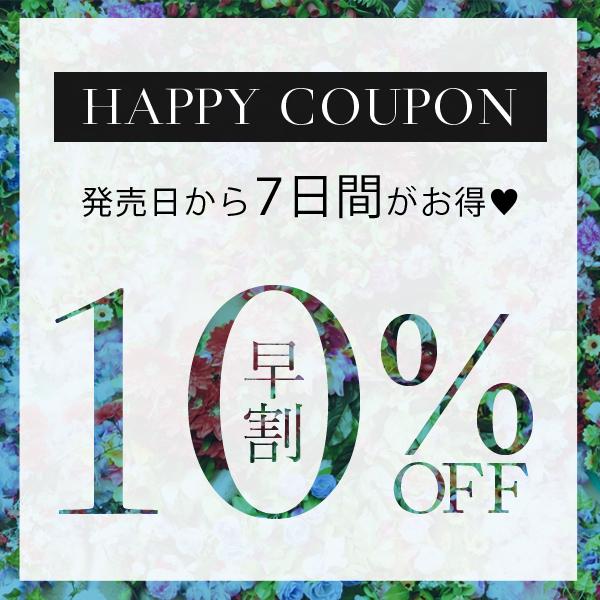 【 新 作 割 】7日間限定!10%OFFクーポン♪