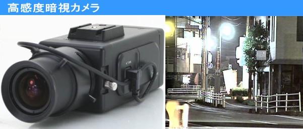 暗視防犯カメラ