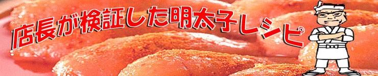 明太子レシピ看板画像