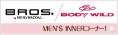 MEN'S INNER コーナー!