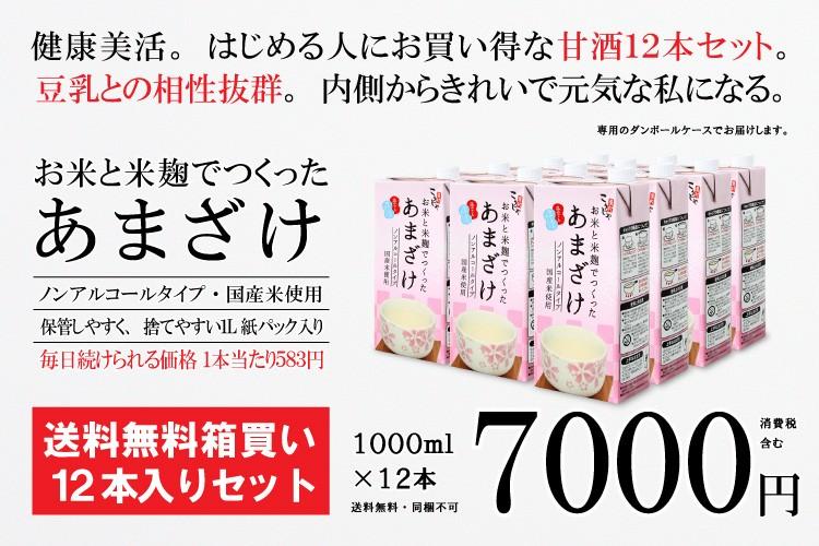 お米と米麹でつくったあまざけ|1000ml×12本 7,000円|送料無料