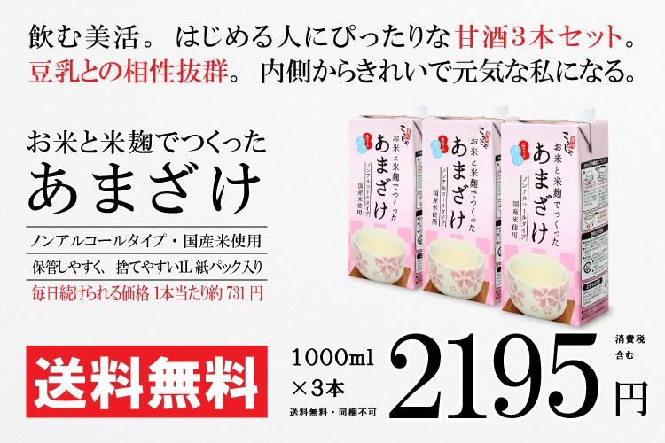 お米と米麹でつくったあまざけ|1000ml 3本 2,195円 | 送料無料