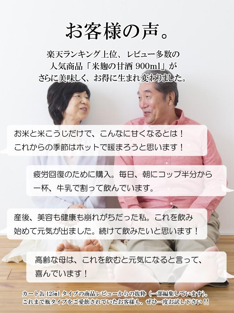 お客様の声。|レビュー多数の人気商品「米麹の甘酒 900ml」がさらに美味しく、お得に生まれ変わりました。