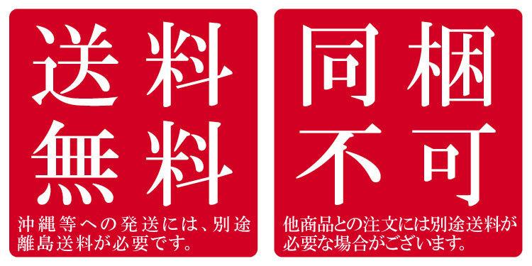 送料無料・同梱不可|本州送料分を負担いたします。北海道・沖縄のお客様の場合、離島料金がかかります。また同梱指定をされた場合、送料が発生する場合がございます。