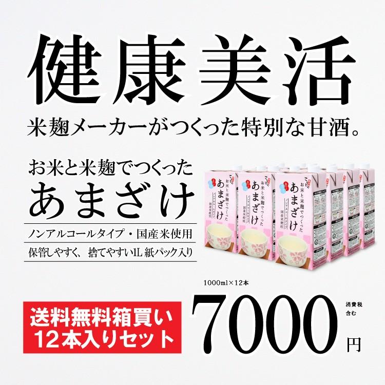 こうじや里村 お米と米麹でつくったあまざけ1000ml×12本セット【送料無料】【同梱不可】