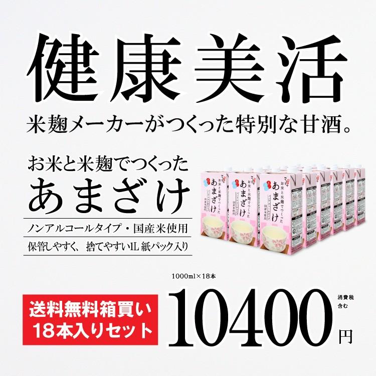 こうじや里村 お米と米麹でつくったあまざけ1000ml×18本セット【送料無料】【同梱不可】