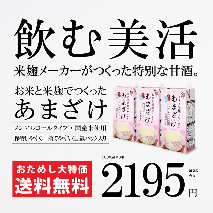 こうじや里村 お米と米麹でつくったあまざけ1000ml×3本セット【送料無料】【同梱不可】