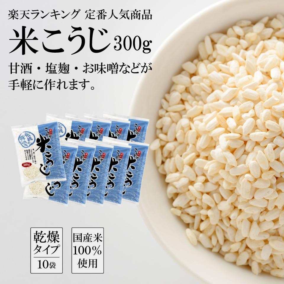 【送料無料】C米こうじ(乾燥タイプ)300g【米麹】【塩麹】