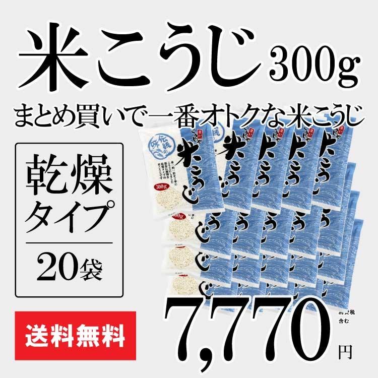 こうじ水も作れる!こうじや里村 米こうじ 300g×2箱(20入)