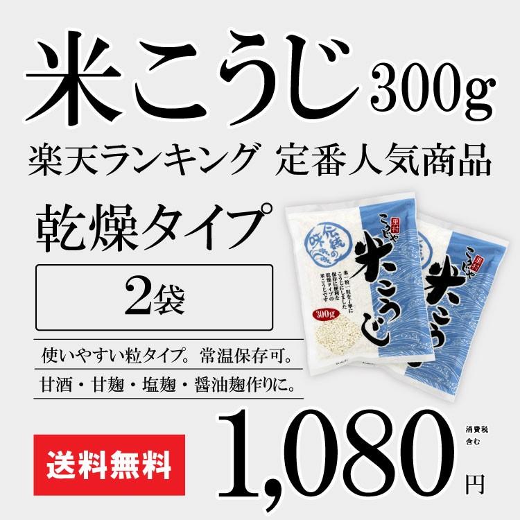 こうじや里村 米こうじ300g×2袋